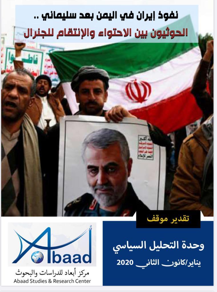 نفوذ إيران في اليمن بعد سليماني.. الحوثيون بين الاحتواء والإنتقام للجنرال