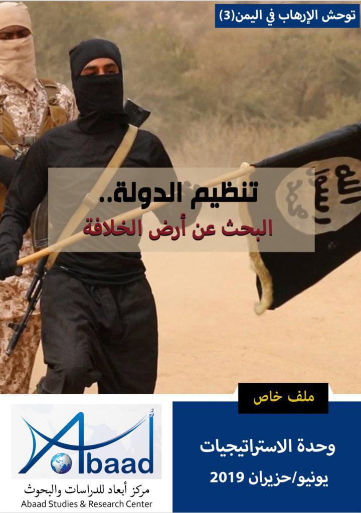 تنظيم الدولة.. البحث عن أرض الخلافة
