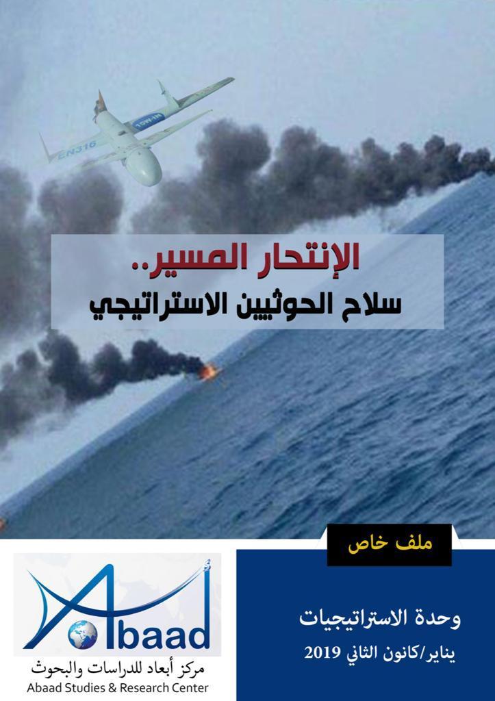 الانتحار المسير.. سلاح الحوثيين الاستراتيجي