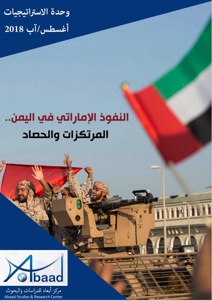 نفوذ الإمارات في اليمن